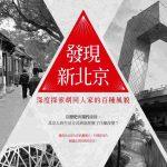 发现新北京:深度探索胡同人家的百种风貌