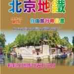 北京地铁自由旅行精品书(2016~17升5版)