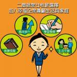 二度就业女性薪选择 加入幸福企业兼顾生活与家庭