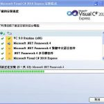 Microsoft Visual C# 2010 Express更新