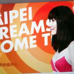 有谁知道,梦想制造机广告女主角是谁吗?