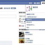 用Yahoo! 奇摩电子信箱 Beta下载全部 Facebook 好友的 E-mail