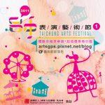 2011台中表演艺术节➊ ★买票送IPAD★
