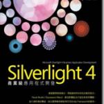 读Silverlight 4商业级应用程式开发