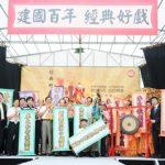 中华民国建国一百年经典好戏 戏说百年 精彩登场