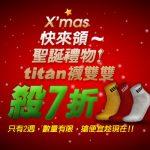 """圣诞下杀""""团购价""""!titan运动袜,现在买省最多"""