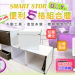 SMART STOR D.I.Y.便利5格组合柜