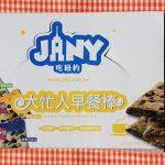 JANY吃纽约大忙人早餐棒+低脂健康贝索圈,在忙都要吃早餐