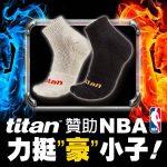 为林书豪加油!看NBA转播拿titan专业篮球袜