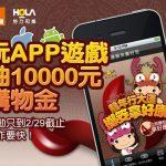 """下载""""好运龙掷筊APP"""",玩游戏拿10000元购物金"""