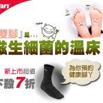 双脚细菌杀手!titan抗菌活力袜,抑菌效果99.99%