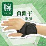 【足护士-能量凝胶磁石护腕】- 护腕/运动防护/护腕护具