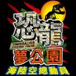 恐龙梦公园 台中巡展最终站