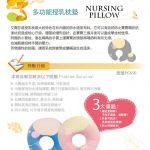 七月连结Fun Taiwan好礼继续送【COTEX可透舒】多功能防污授乳枕 – 子母枕