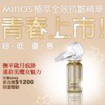 重拾美魔女的魅力-MIROS植萃抗皱精华-新品青春上市!!