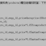 MySQL SELECT 范例1