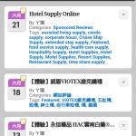 七月Fun Taiwan按赞好礼免费送RIVAGE-双重防御防晒组