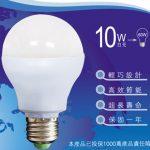 【如来神灯】 10W 超强省电LED灯泡