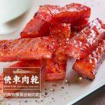 【快车肉干】招牌特厚猪肉干(A11蜜汁/A12黑胡椒) X 5大包超值分享组