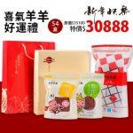 【快车肉干】★喜气羊羊礼盒★54盒→3入/盒◆团购好礼◆