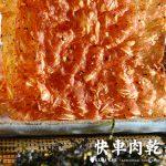【快车肉干】A5海苔杏仁香脆肉纸