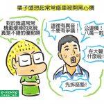 e-moving电动机车 减碳爱台湾的好撇步