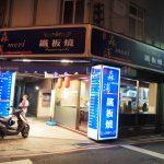 森浦日式居酒屋平价烧烤创意料理体验