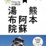 熊本.阿苏.汤布院(三版):人人游日本系列20