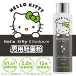 ◆footpure X Hello Kitty◆男用鞋蜜粉(茶树精油)60g-加大瓶