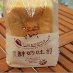 【体验】四方鲜乳牧场-不加水鲜奶吐司推荐