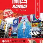 游日本:关西(2015-16年版)