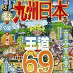 Omotenashi Travel Guide九州日本
