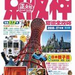 京阪神旅游全攻略2016-17年版