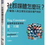 社群媒体怎么玩?:打响个人与企业知名度的独门秘诀