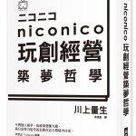 NICO NICO 玩创经营筑梦哲学:日本最夯弹幕影音分享网站,幕后秘辛大揭密!