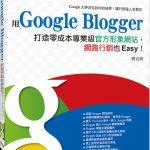 用Google Blogger打造零成本专业级官方形象网站,网路行销也Easy!