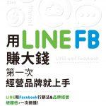 用LINE、FB赚大钱!:第一次经营品牌就上手