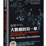 大数据的另一章!资料分析3.0时代,靠分析读懂你的客户,让企业赢得竞争优势