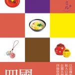 四国:叩叩日本系列9