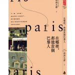 在哪里,都能当个巴黎人