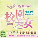 2017校园美女选拔赛