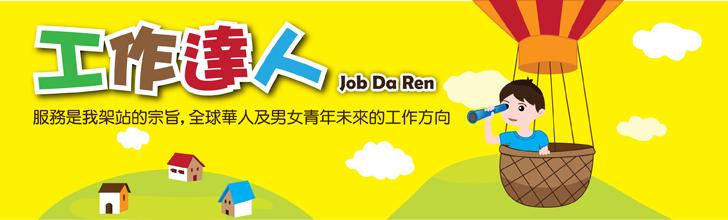 工作达人在中国