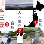 三个愿望一次满足-八天掳获人心的美丽日本三景