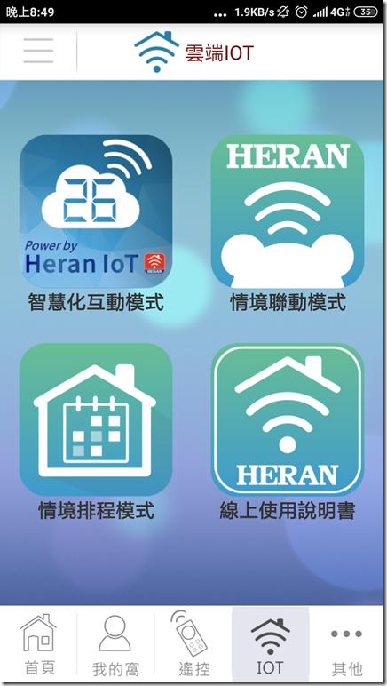 Screenshot_2019-10-15-20-49-49-700_com.heran.hertec2