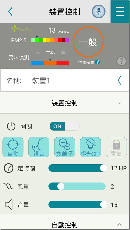 Screenshot_2019-10-15-21-09-12-118_com.heran.iot